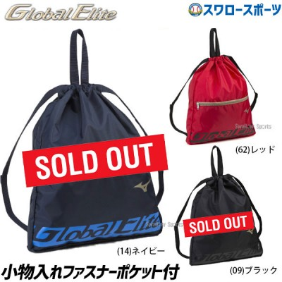 【即日出荷】 ミズノ MIZUNO 限定 バッグ グローバルエリート マルチケース 1FJY9805