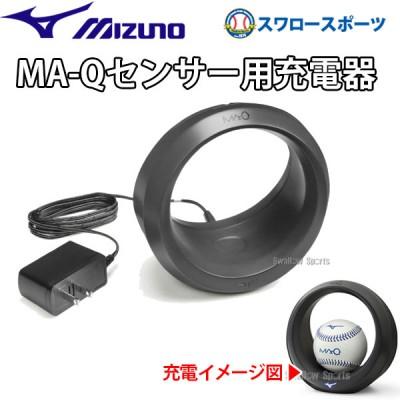 【即日出荷】 送料無料 ミズノ トレーニング MAQ マキュー 専用充電器 1GJMC10100