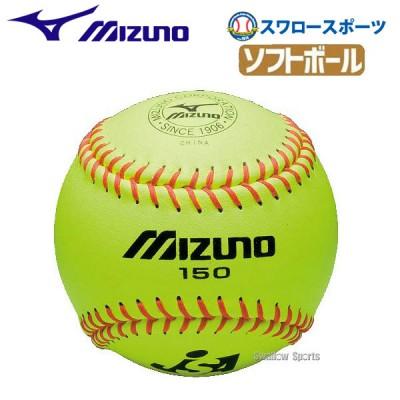 ミズノ ソフトボール用 ボール 革ソフトボール試合球 ミズノ150 2OS15000