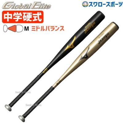 送料無料 ミズノ MIZUNO 中学硬式金属 バット グローバルエリート Jコング 02 1CJMH613