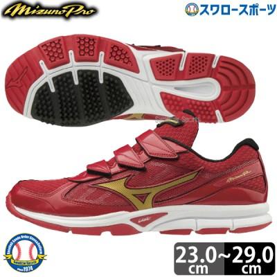 ミズノ MIZUNO ミズノプロ  MPグランツトレーナー 野球 トレーニングシューズ 11GT190062