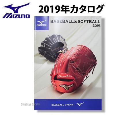 【即日出荷】 ミズノ 野球カタログ 2019年 camizuno19 ※返品不可※