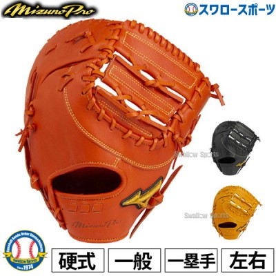 送料無料 ミズノ 硬式 ミット ミズノプロ 5DNAテクノロジー 一塁手用 TK型 (ポケット普通) 1AJFH22010