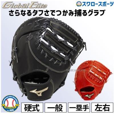 送料無料 ミズノ 硬式 ミット グローバルエリート H Selection02+プラス 一塁手用 TK型 1AJFH22400