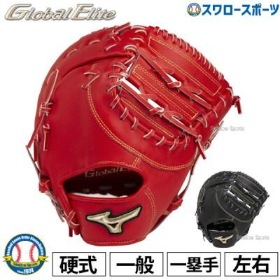 ミズノ MIZUNO 硬式 ファーストミット グローバルエリート H Selection∞インフィニティ 一塁手用 TK型 1AJFH22300