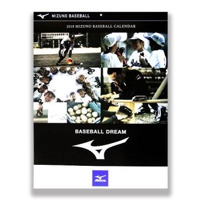 ミズノ 限定 野球カレンダー2018年 MIZUNO18CALENDAR 野球用品 スワロースポーツ
