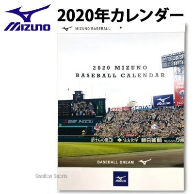 【即日出荷】  ミズノ 限定 野球カレンダー2020年 MIZUNO20CALENDAR ※返品不可※ 野球部 新商品 野球用品 スワロースポーツ