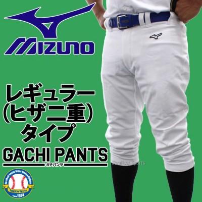 ミズノ ユニホーム ウェア 野球 ユニフォームパンツ ズボン  GACHI レギュラータイプ ヒザ二重 ガチパンツ 12JD9F6001
