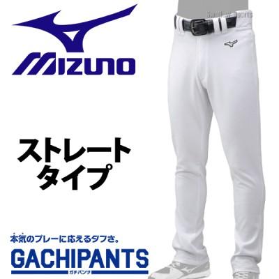 ミズノ ユニホーム ウェア 野球 ユニフォームパンツ ズボン  GACHI ストレートタイプ ガチパンツ 12JD9F6201