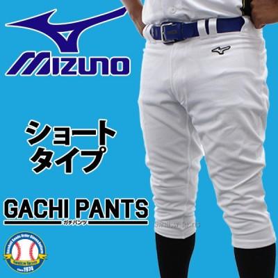ミズノ ユニホーム ウェア 野球 ユニフォームパンツ ズボン  GACHI ショートタイプ ガチパンツ 12JD9F6401