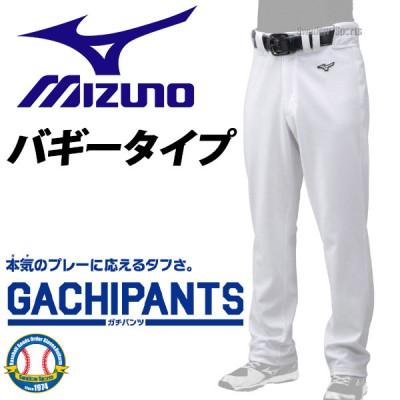 【即日出荷】 ミズノ ユニホーム ウェア 野球 ユニフォームパンツ ズボン  GACHI バギータイプ ガチパンツ 12JD9F6601