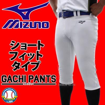 ミズノ ユニホーム ウェア 野球 ユニフォームパンツ ズボン  GACHI ショートフィットタイプ ガチパンツ 12JD9F6701