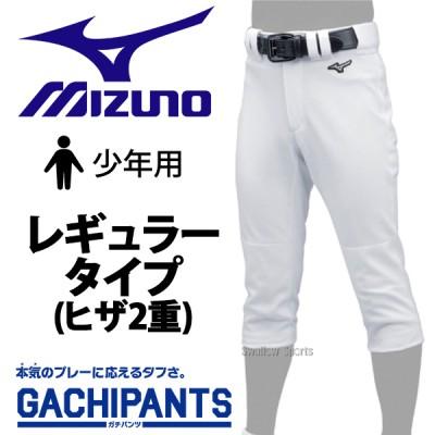 ミズノ ユニホーム ウェア 少年 ジュニア 野球 ユニフォームパンツ ズボン  GACHI レギュラータイプ ヒザ二重 ガチパンツ 12JD9F8001