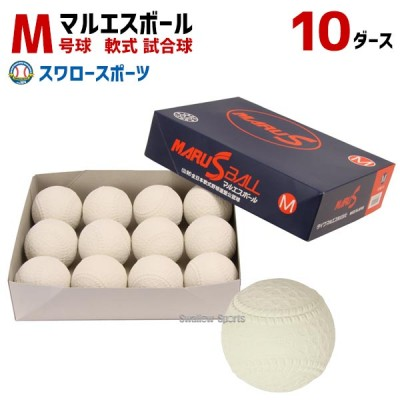 【即日出荷】 マルエス マルエスボール 試合球 軟式 ボール M号 MR-nball-M-10SET ※10ダース販売(1ダース12個入)