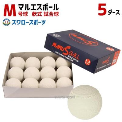 【即日出荷】 マルエス マルエスボール 試合球 軟式 ボール M号 MR-nball-M-5SET ※5ダース販売(1ダース12個入)