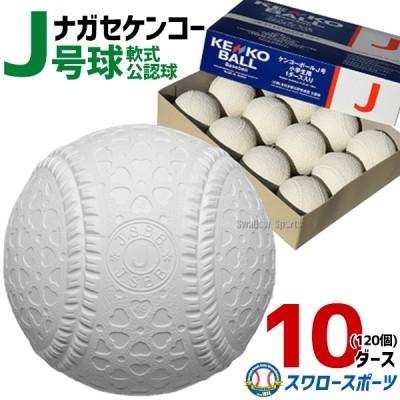 【即日出荷】  送料無料 24%OFF ナガセケンコー J号球 ボール 軟式野球 10ダース (120個入) 小学生向け ジュニア J-NEW