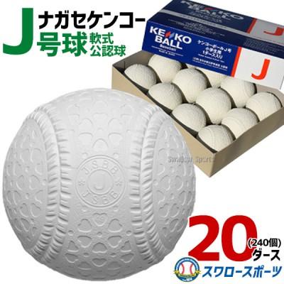 【即日出荷】  送料無料 25%OFF ナガセケンコー J号球 ボール 軟式野球 20ダース (240個入) 小学生向け ジュニア J-NEW