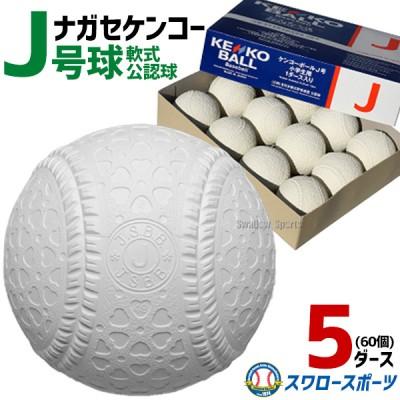 【即日出荷】  送料無料 23%OFF ナガセケンコー J号球 ボール 軟式野球 5ダース (60個入) 小学生向け ジュニア J-NEW