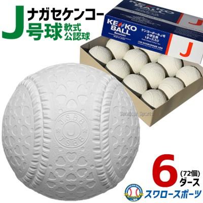 【即日出荷】  送料無料 23%OFF ナガセケンコー J号球 ボール 軟式野球 6ダース (72個入) 小学生向け ジュニア J-NEW