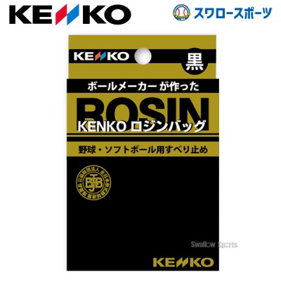 ナガセケンコー KENKO 野球 ロジンバック 黒 すべり止め KROSIN-BK