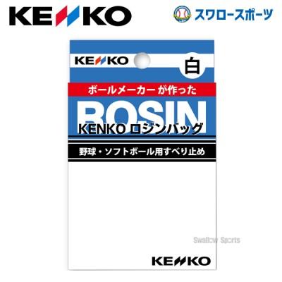 ナガセケンコー KENKO 野球 ロジンバック ロージン 白 すべり止め KROSIN-WH 野球用品 スワロースポーツ