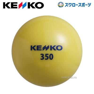 ナガセケンコー 野球 サンドボール トレーニング用 350g KSANDB-350