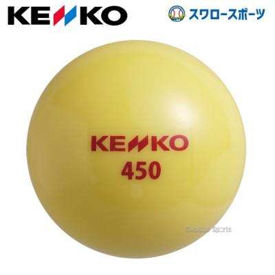 ナガセケンコー 野球 サンドボール トレーニング用 450g KSANDB-450