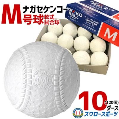 【即日出荷】 ナガセケンコー KENKO 試合球 軟式 ボール M号 M-NEW※ダース販売(12個入) ×10ダース