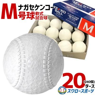 【即日出荷】 ナガセケンコー KENKO 試合球 軟式 ボール M号 M-NEW※ダース販売(12個入) ×20ダース