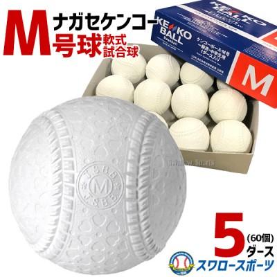 【即日出荷】 ナガセケンコー KENKO 試合球 軟式 ボール M号 M-NEW※ダース販売(12個入) ×5ダース