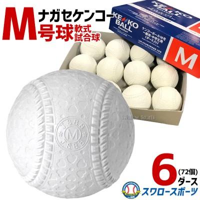 【即日出荷】 ナガセケンコー KENKO 試合球 軟式 ボール M号 M-NEW※ダース販売(12個入) ×6ダース