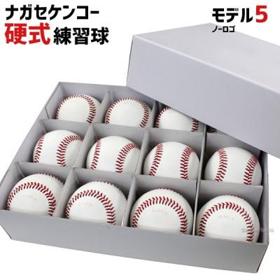 【即日出荷】  ナガセケンコー 硬式 野球 練習球 ダース モデル5 ノーロゴ MODEL5-NL