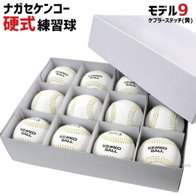 送料無料 ナガセケンコー 硬式 野球 練習球 ダース モデル9 ケブラーステッチ(黄) MODEL9-KSY