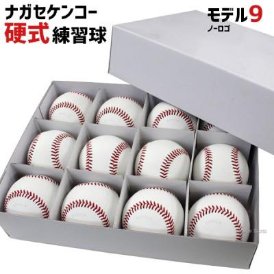 ナガセケンコー 硬式 野球 練習球 ダース モデル9 ノーロゴ MODEL9-NL