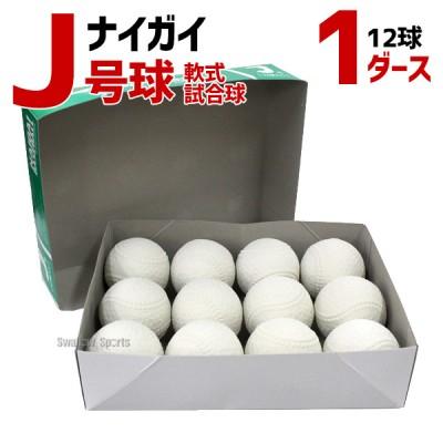 【即日出荷】  ナイガイ 軟式ボール J号球 少年野球 J号 小学生向け 試合球 133210 1ダース (12個入)