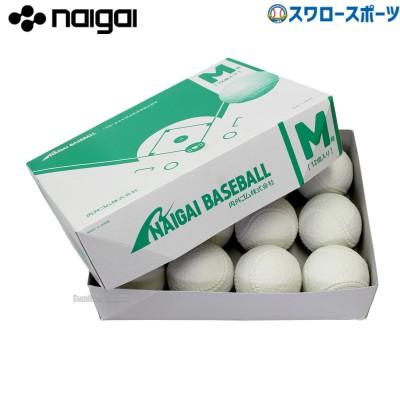 【即日出荷】 ナイガイ 試合球 軟式 ボール M号 naigai-M ※ダース販売(12個入)