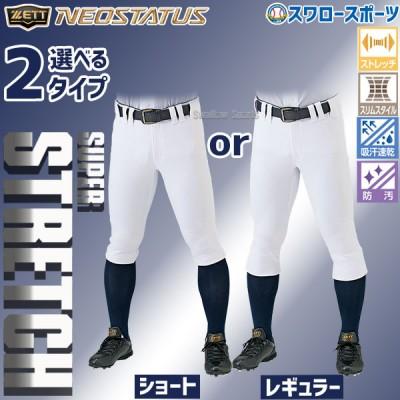 【即日出荷】 野球 ユニフォームパンツ ズボン zett ゼット ネオステイタス 選べる2タイプ ショート レギュラー 練習着