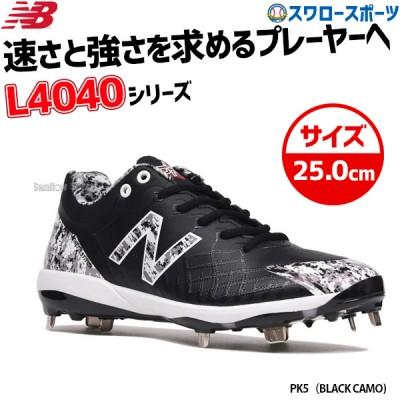 【タフトーのみ可】 ニューバランス NB スパイク 野球 樹脂底 金属 ベースボール クリーツ 金具  L4040