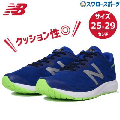 【即日出荷】 ニューバランス NB 限定 トレーニングシューズ アップシューズ ランニング ロードランニング M STROBE MSTROBG3