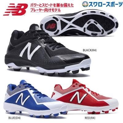 ニューバランス NB ポイント スパイク ベースボール クリーツ 【タフトーのみ可】 PL4040