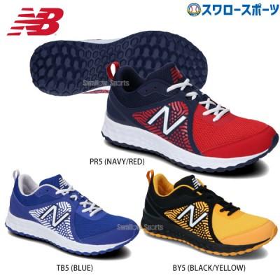 ニューバランス 野球 アップシューズ トレーニングシューズ T3000PR5 T3000TB5 T3000BY5 T3000V5