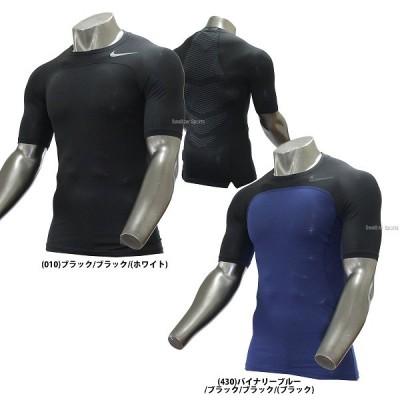 【即日出荷】 NIKE ナイキ NP ハイパークール コンプレッション S/S トップ Tシャツ 828175