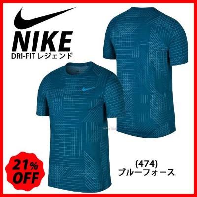 【即日出荷】 NIKE ナイキ DRI-FIT レジェンド AOP グレーティングTシャツ 半袖 Tシャツ 890197
