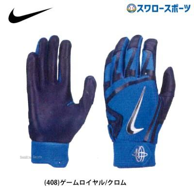 【即日出荷】 NIKE ナイキ バッティング 手袋 ハラチ エリート 両手用 BA1001 野球用品 スワロースポーツ