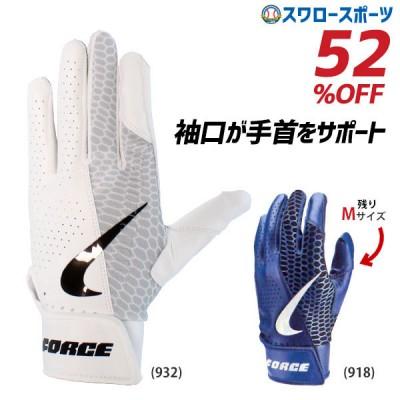 NIKE ナイキ 手袋 フォース エッジ バッティング用 両手用 BA1013