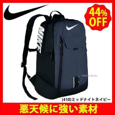 NIKE ナイキ アルファ アダプト レイン バックパック リュック BA5253 野球用品 スワロースポーツ ■TRZ 【Sale】■ftd