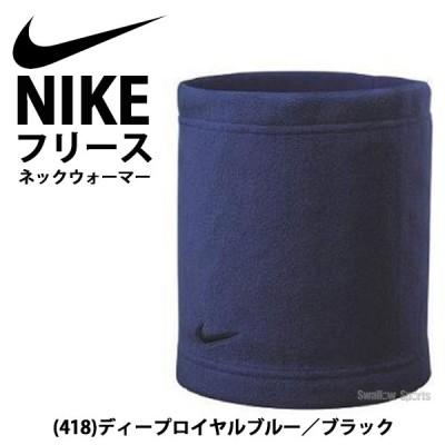 【即日出荷】 NIKE ナイキ ベーシック ネックウォーマー CW5006