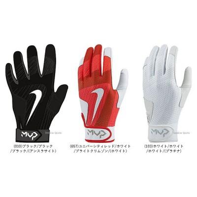 NIKE ナイキ MVP エッジ バッティング 手袋 GB0420 ファッション 野球用品 スワロースポーツ