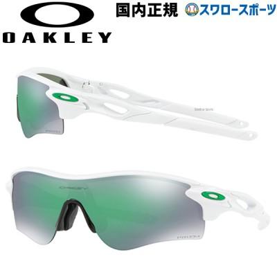 【即日出荷】 送料無料 オークリー OAKLEY サングラス RADARLOCK PATH 920643