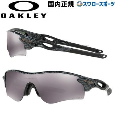 【即日出荷】 送料無料 オークリー OAKLEY サングラス RADARLOCK PATH 920644